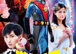 Minoru Kawasaki's PLANET PRINCE 2021: Trailer, Poster and Official Site Unveiled!
